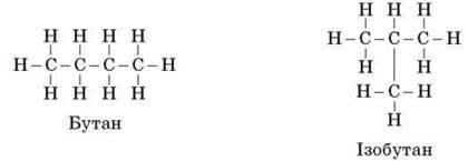 Теорія як вища форма наукових знань. Теорія хімічної будови органічних речовин О. М. Бутлерова