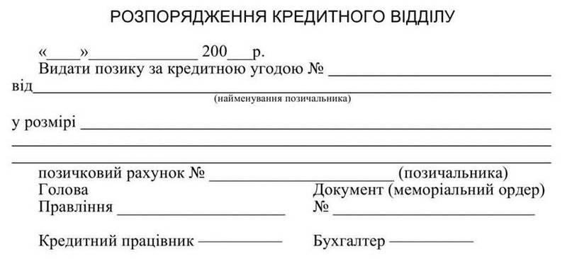 Розпорядження кредитного відділу