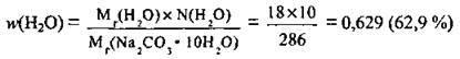 Обчислення масової частки елемента в сполуці   Приклади розвязування типових задач