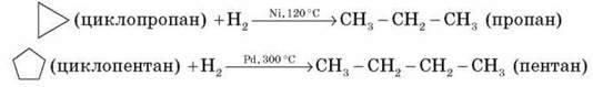 Поняття про циклоалкани (циклопарафіни)