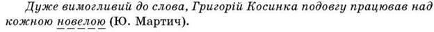 Додаток   Просте речення