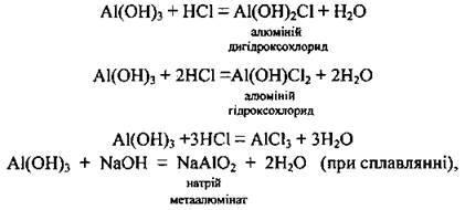Алюміній гідроксид   Алюміній