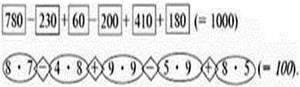 Знаходження різниці, коли зменшуване містить кілька нулів. Розвязування задач (№№ 405 411)