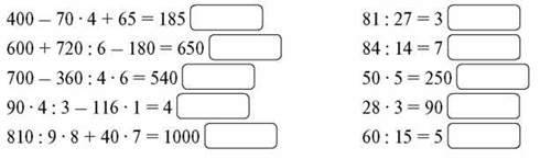 Додавання й віднімання складених іменованих чисел, виражених у мірах часу