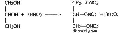 Етиленгліколь і гліцерин   КИСНЕВМІСНІ ОРГАНІЧНІ СПОЛУКИ