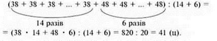 Сумісні дії з багатоцифровими числами. Розширені задачі на знаходження суми двох добутків. Складання та розвязування рівнянь. Ділення іменованих чисел (№№ 1076 1084)