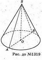 Обєм конуса і зрізаного конуса