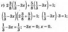 Лінійні рівняння з однією змінною
