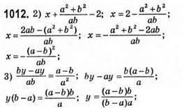 Рівняння. Властивості рівносильності рівнянь