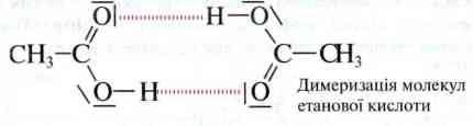 Агрегатний стан, розчинність   Властивості карбонових кислот