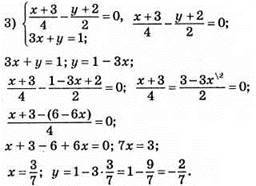 Розділ 5. Лінійні рівняння та їх системи