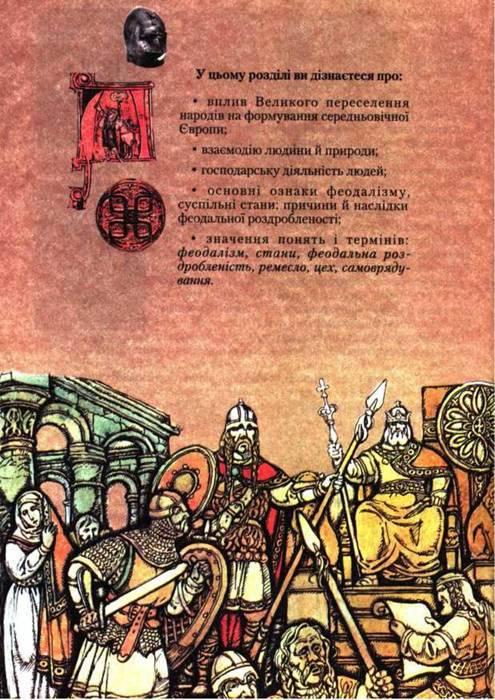 Римський i варварський світи в середині I тисячоліття