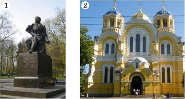 Представители русской культуры и Киев