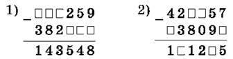 Віднімання натуральних чисел