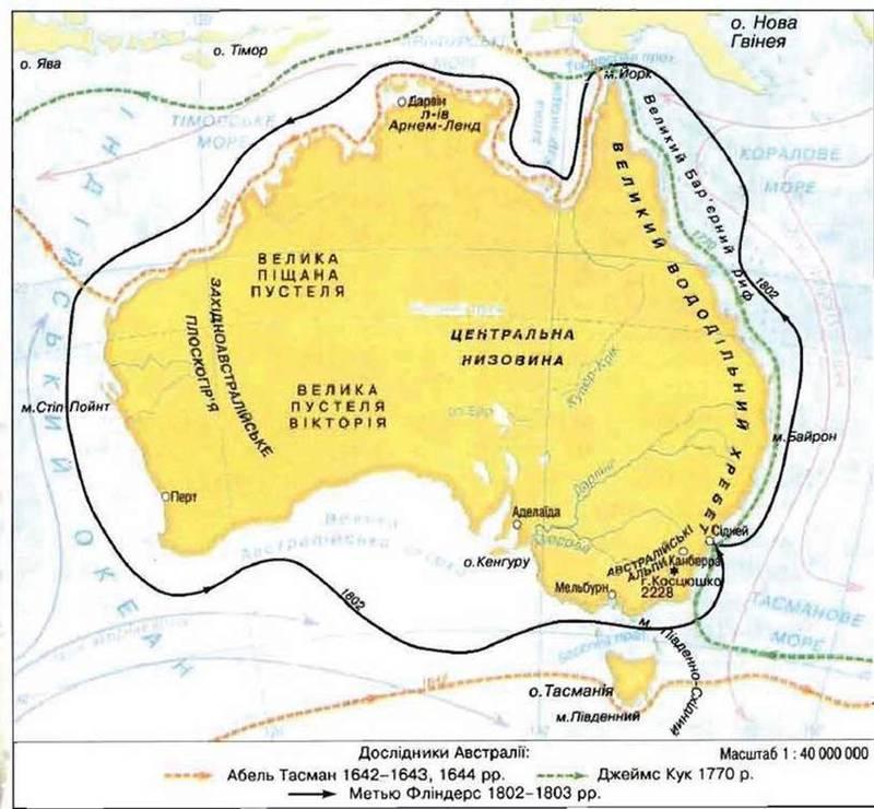 Географічне положення. Історія відкриття і дослідження. Геологічна будова, рельєф, корисні копалини