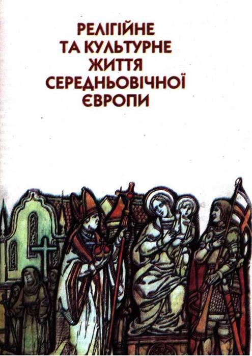 Релігія та церква в житті середньовічного суспільства