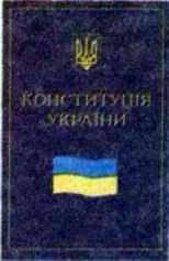 Прийняття Конституції України 1996 р