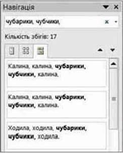Редагування текстового документа
